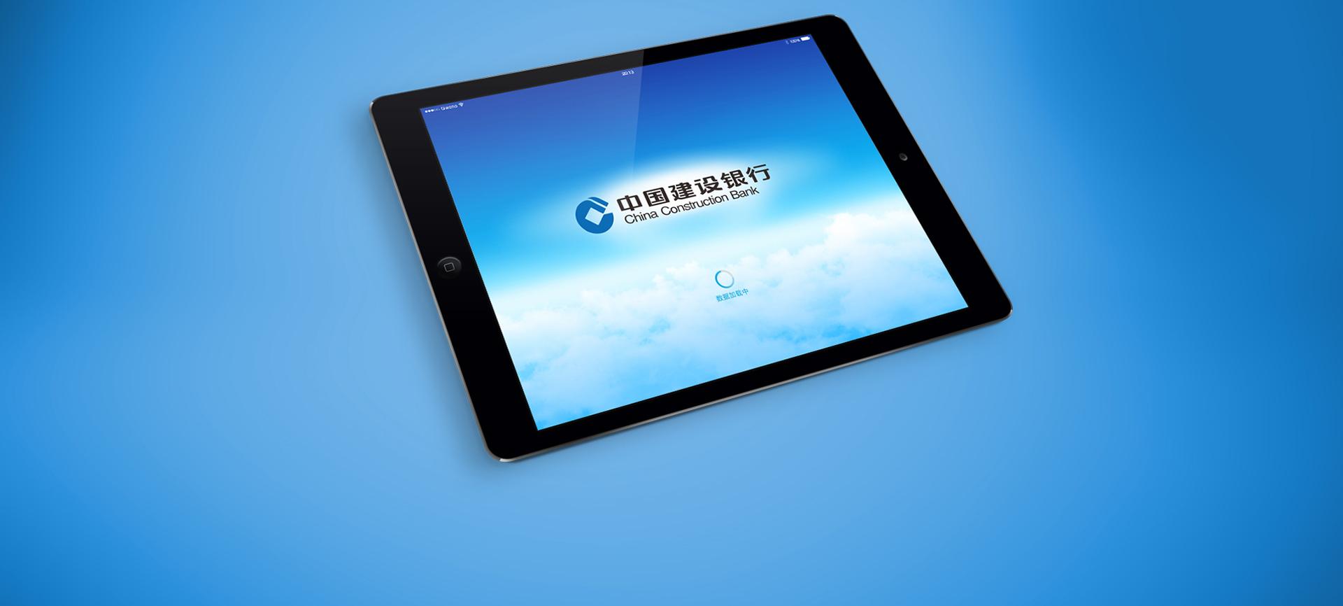 中国建设银行Pad银行