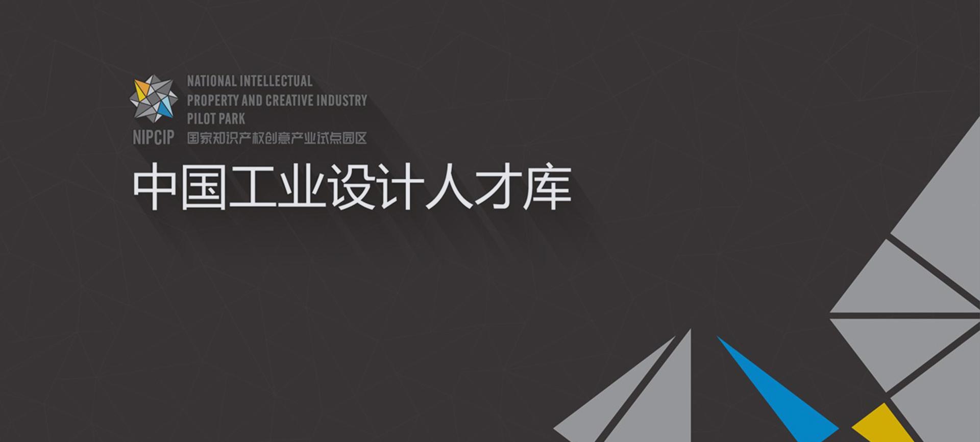 中国工业设计人才库应用