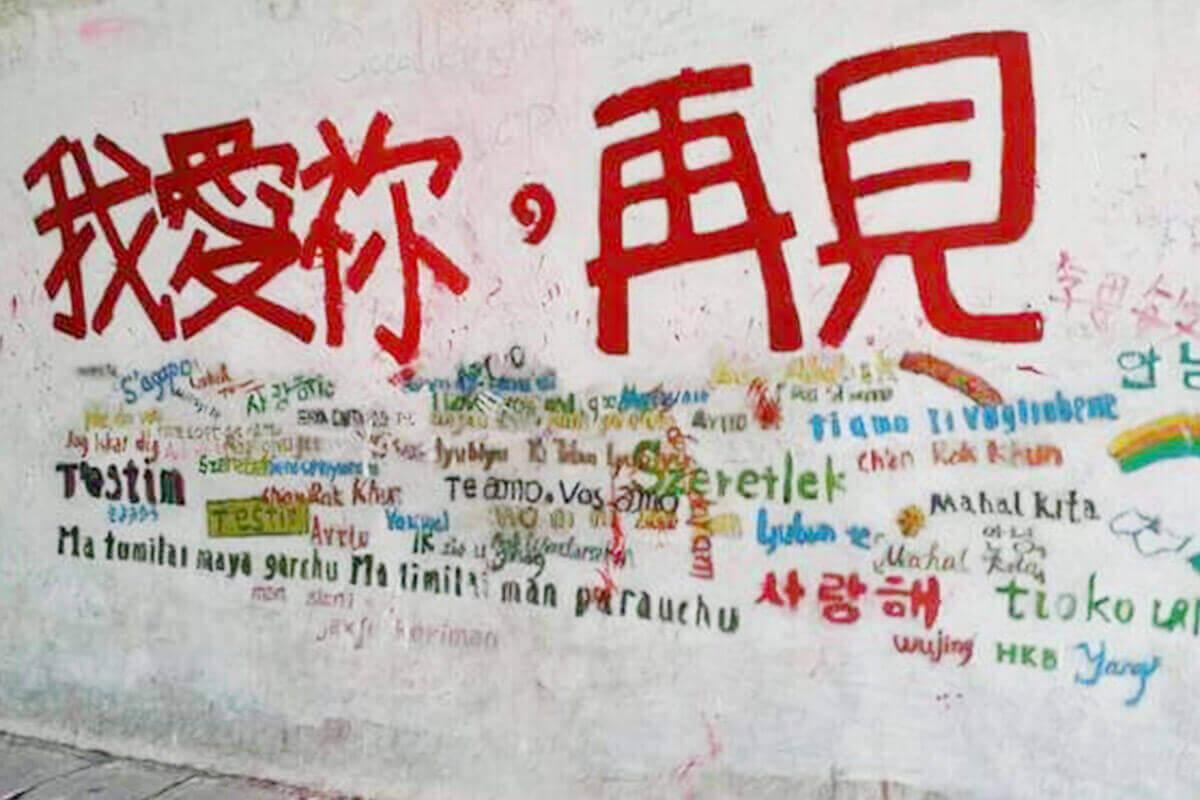 厦门大学芙蓉隧道涂鸦