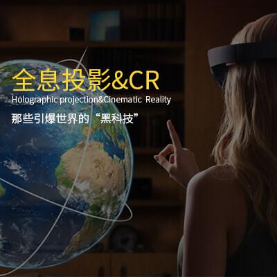 全息投影&CR封面图