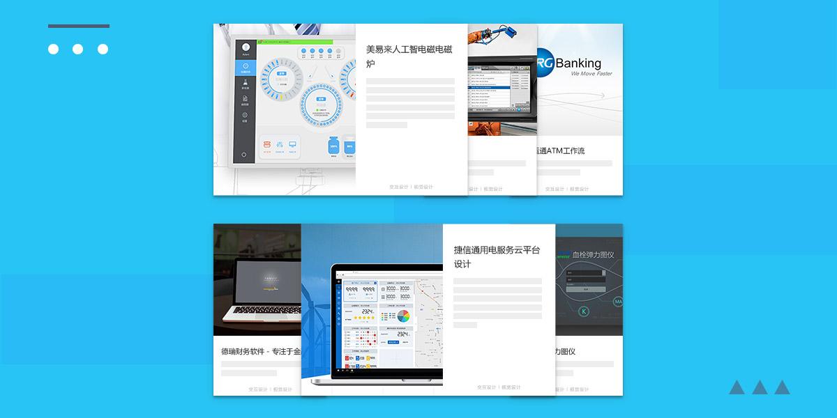 用户体验网站全新上线-全新案例