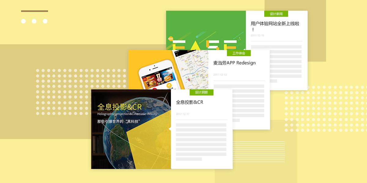 用户体验网站全新上线-设计观点