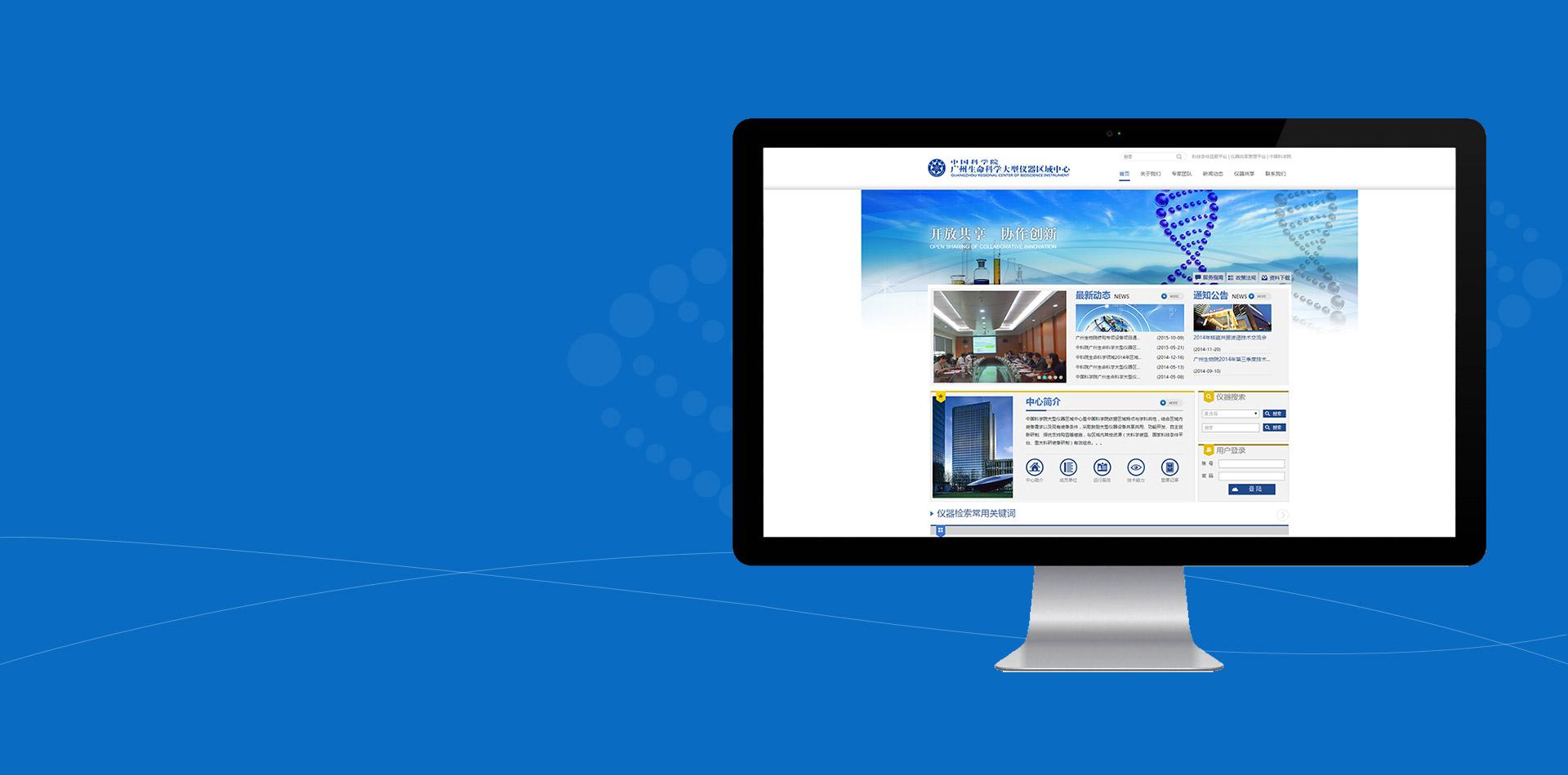 中国科学院广州生命科学大型仪器区域中心网站设计