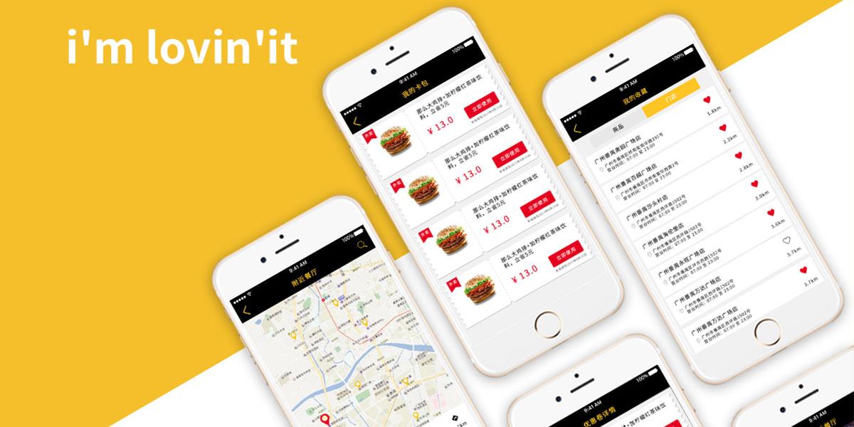 麦当劳设计洞察展示图