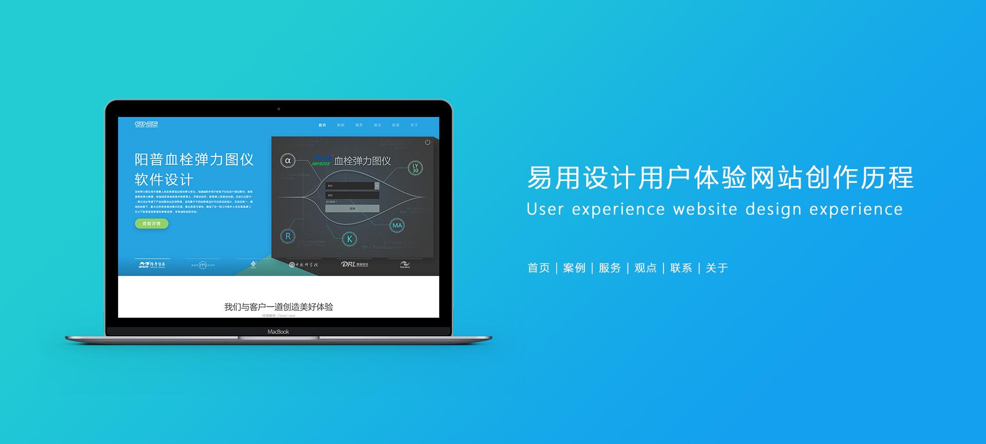易用设计网页设计创作历程