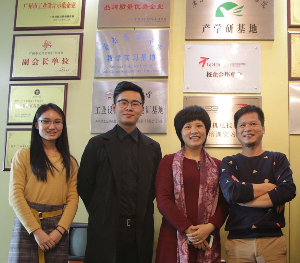 广州工业设计行业协会